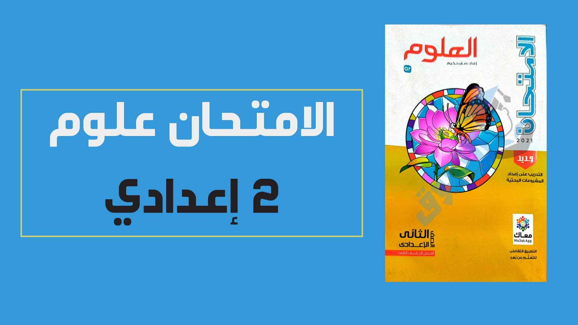 تحميل كتاب الامتحان فى العلوم للصف الثانى الاعدادى الترم الثانى 2021 pdf (كتاب الشرح)