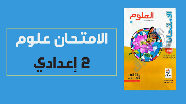 كتاب الامتحان (الشرح) فى العلوم للصف الثانى الاعدادى الترم الثانى 2021 pdf