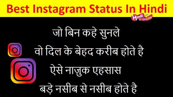 Instagram Status For Boy And Girls In Hindi | हिंदी स्टेटस