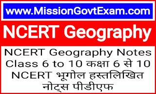 NCERT geography notes pdf, download ncert notes in hindi pdf