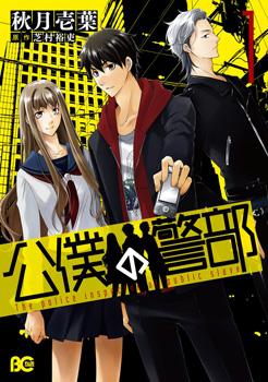 Kouboku no Keibu Manga