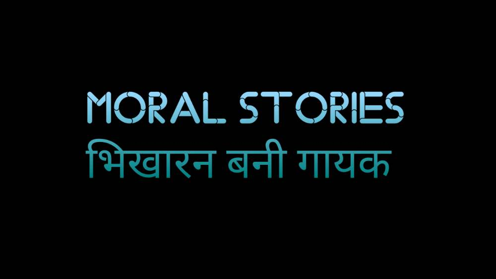 moral-stories-in-hindi-for-calss-10