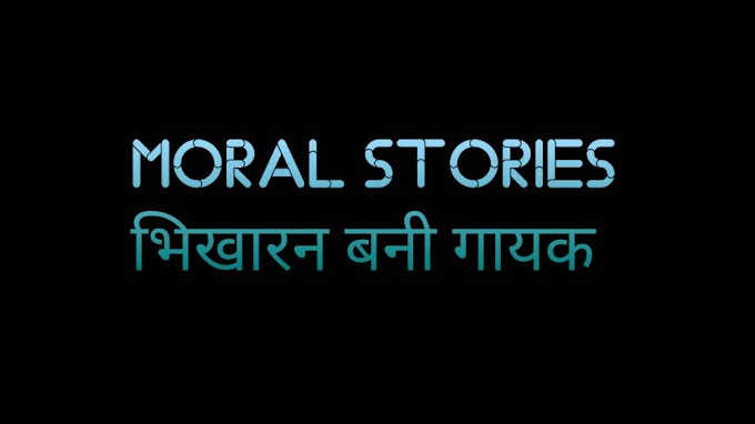 Best 10 Short Moral Story In Hindi For Class 10 सच्ची कहानी