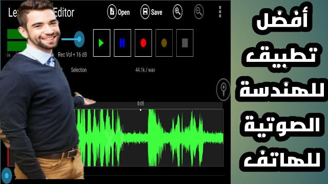 افضل تطبيق للهندسة الصوتية وتحريروتعديل الصوت للهاتف Lexis Audio Editor
