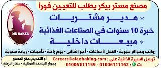 وظائف وسيط الاثنين القاهرة و الاسكندرية  11 يناير 2021 جميع التخصصات