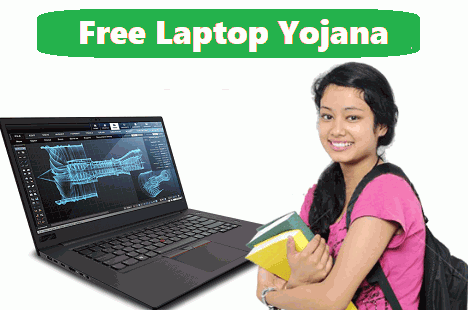 Free Laptop Scheme Haryana Apply Online Form
