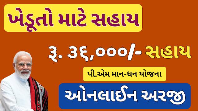 Pradhan Mantri Shram Yogi Mandhan Yojana 2021: Online Registration, Objectives, Eligibility & Benefits