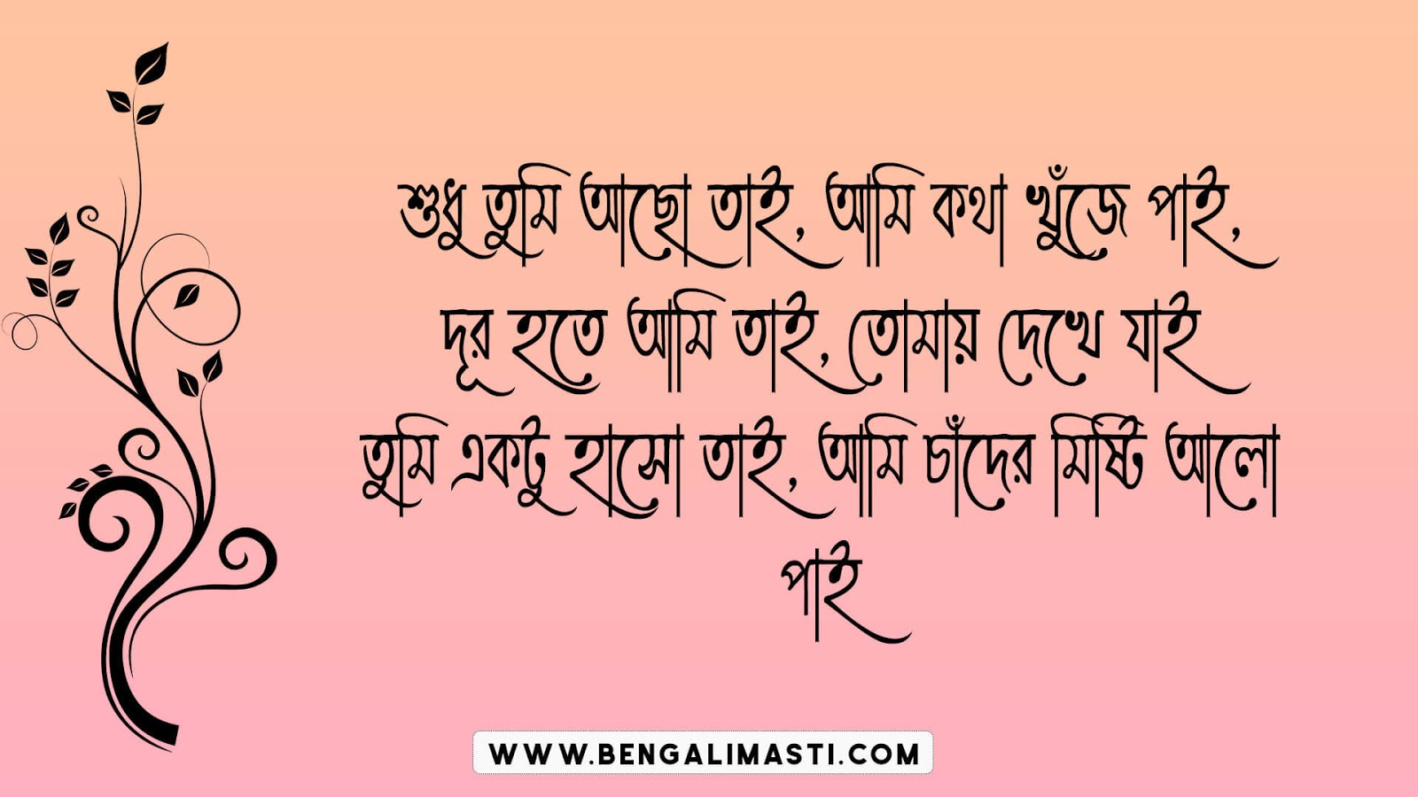 bengali love poem