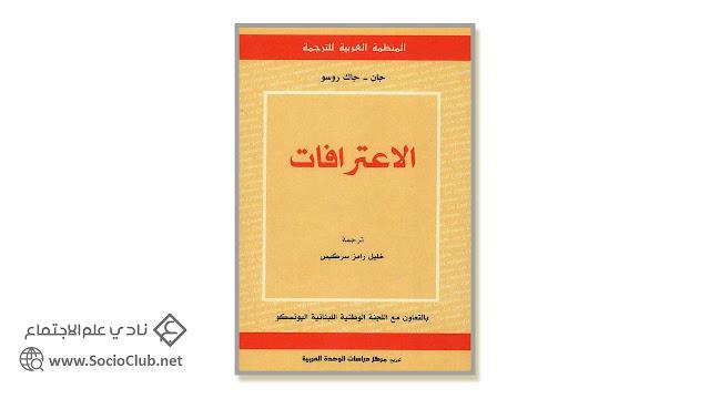 الاعترافات PDF