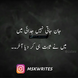 Sad Poetry Images In Urdu About Love