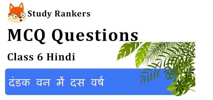 MCQ Questions for Class 6 Hindi Chapter 6 दंडक वन में दस वर्ष Bal Ram Katha
