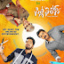 Silly Fellows Movie Latest Posters