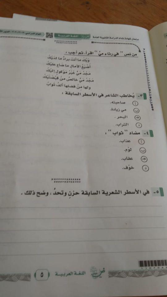 اجابة بوكليت اللغة العربية للثانوية العامة 2020 3