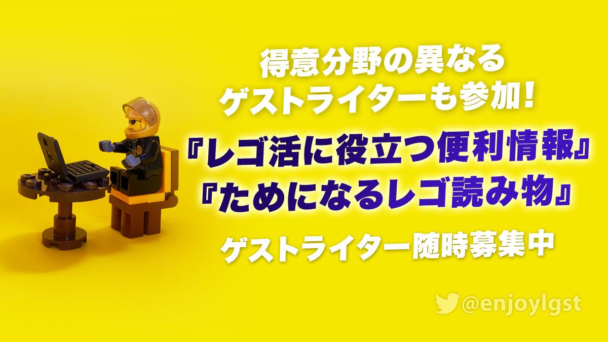 レゴ活に役立つ便利情報・読み物:ゲストライターも参加