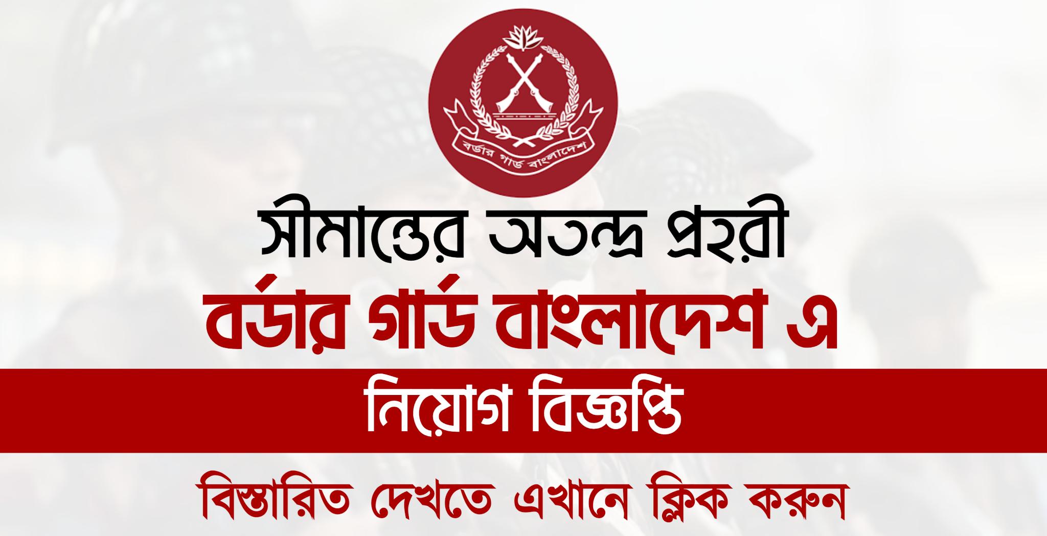 defence job, Defence Job Circular, defense job circular, bd govt jobs circular, BGB Job Circular 2021, bd government job circular