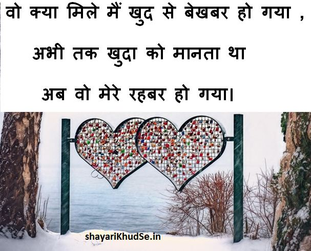 love shayari with images, love shayari images ke sath