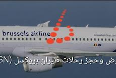 التوظيف الإلكتروني طيران بروكسل 2021