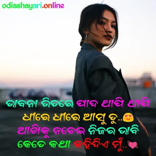 love-shayari-odia