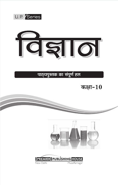 Science Class-10 : For UP Board Exam Hindi PDF Book