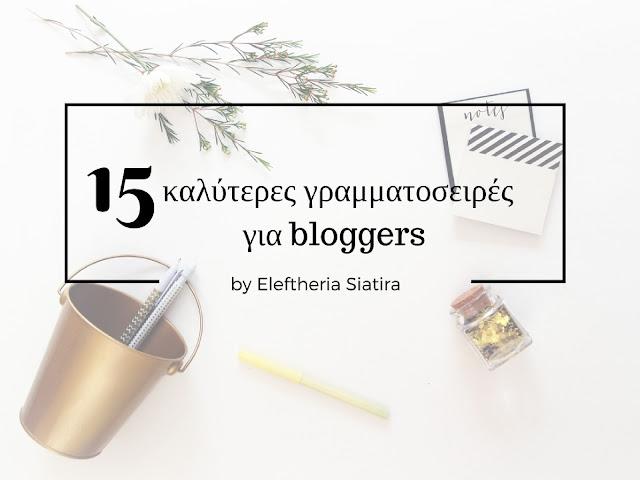 15 καλύτερες γραμματοσειρές για bloggers