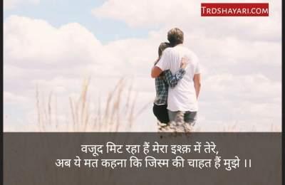 Chahat shayari | Chahat bhari shayari - किसी को चाहने की शायरी