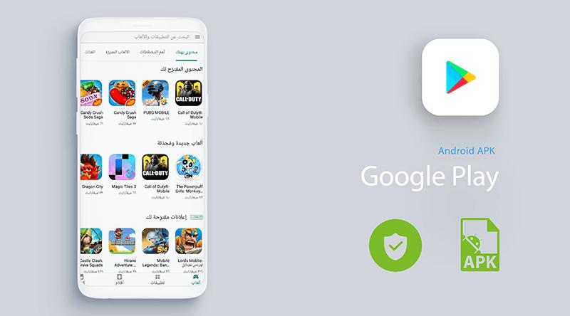 تنزيل متجر سوق بلاي ستور للاندرويد 2020 متجر Google Play الاصدار الاخير