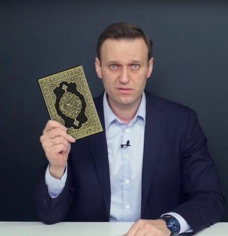 Требую Алексею Навальному немедленно передать священную книгу Коран!