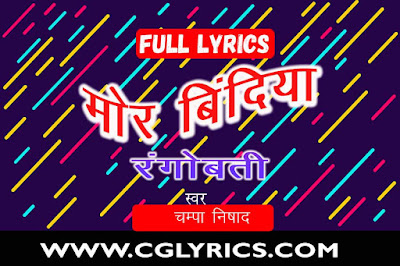 Cg Song Mor Bindiya Lyrics Rangobati Champa Nishad 2019