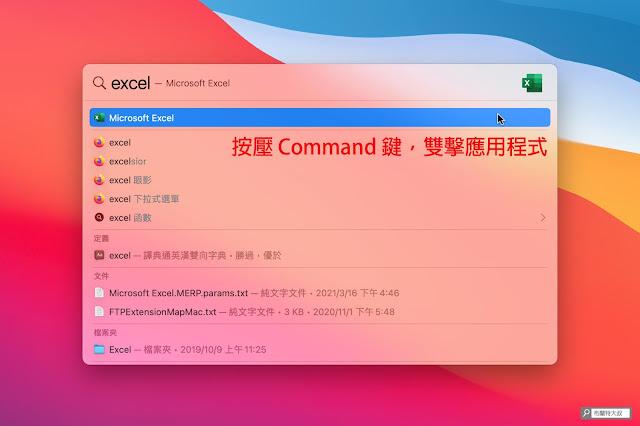 【MAC 幹大事】如何移除 Mac 用不到的 APP 應用程式 / 軟體? - 也可以用 Spotlight 的功能找到應用程式