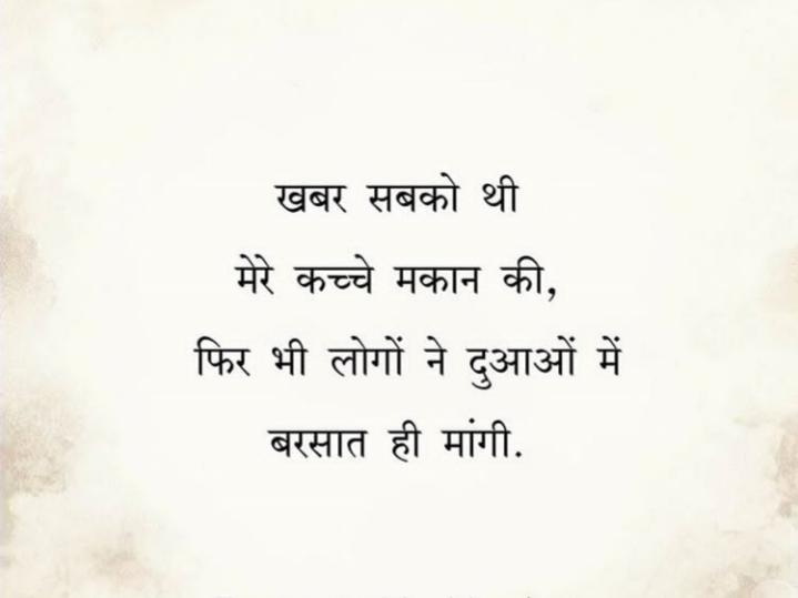 gulzar quote, quotes by gulzar, gulzar shayari in hindi, gulzar shayari hindi, gulzar shayari image, shayari of gulzar in hindi, gulzar quotes, Quotes By Gulzar