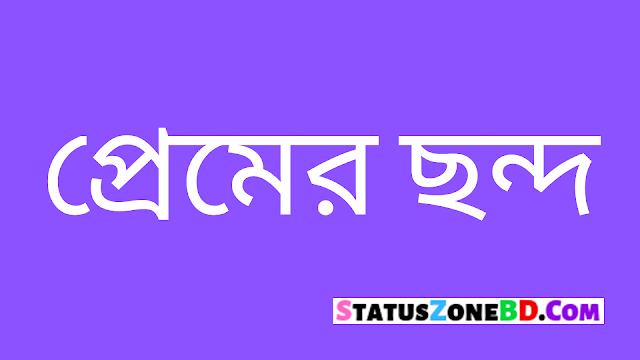 বাংলা প্রেমের ছন্দ - Bangla Premer Chondo