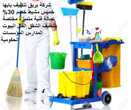 شركة تنظيف منازل بالدمام , شركة غسيل منازل بالدمام , شركة تنظيف منازل بالبخار بالدمام , نظافة المنزل المجال سيرفس للتنظيف , المجال للتنظيف , تنظيف البيت بساعه , تنظيف المطبخ بالصور قبل وبعد , تنظيف المنزل بالساعات الدمام , تنظيف منازل , جلي بلاط بالدمام , خدمة التنظيف بالساعة , راحة شركات التنظيف الدمام , شركة بالدمام , تجفيف الموكيت من الماء , شركة تنظيف منازل بالدمام , حور الدمام شركة , غسيل البيوت في الدمام , شركة ترتيب وتنظيف المنازل بالدمام , مكتب تنظيف منازل بالدمام , شركة رسمية لتنظيف المنازل بالدمام , مؤسسة رسمية لتنظيف المنازل بالدمام , مين جربت شركات تنظيف المنازل بالدمام , تجربتي مع شركة تنظيف منازل بالدمام , كم أسعار شركات تنظيف المنازل بالدمام , أسعار و أرقام شركات تنظيف المنازل بالدمام , شركة تنظيف منازل بالدمام , تنظيف منازل بالدمام عمالة فليبينية , شركات تنظيف منازل بالدمام عمالة فليبينية , شركه تنظيف الاسبلت ف المنزل , غسيل سجاد , عمالة تنضيف المنزل بساعه , غسيل الشقق , غسيل الموكيت بالبخار , كلمه صغيره عن يومي لتنظيف المنزل , مين جربت شركات تنظيف المنازل بالدمام  , شركات تنظيف منازل , شركة سوبر كلين الدمام , عاملات نظافة بالدمام , خدمات تنظيف المنازل , شركه تنظيف سجاد بالدمام , كم اسعار شركات تنظيف المنازل , شركة تنظيف برابغ