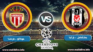 مشاهدة مباراة موناكو وبشكتاش بث مباشراونلاين beşiktaş vs as monaco بتاريخ 01-11-2017 دوري أبطال أوروبا