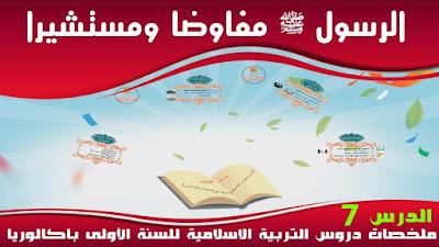 """درس """" الرسول ﷺ مفاوضا ومستشيرا """" الأولى بكالوريا جميع الشعب وفق الإطار المرجعي الجديد للإمتحانات"""