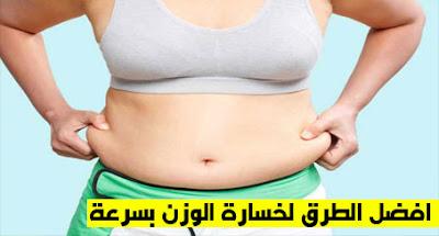 افضل الطرق لخسارة الوزن بسرعة و أفضل اعشاب تحرق الدهون وتنزل الوزن