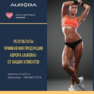 4 результата о применении продукции Аврора (Aurora) видео