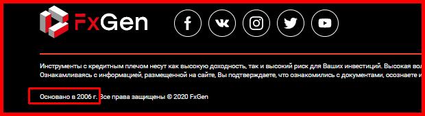 компания FxGen