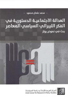 تحميل كتاب العدالة الاجتماعية الدستورية في الفكر الليبرالي السياسي المعاصر PDF