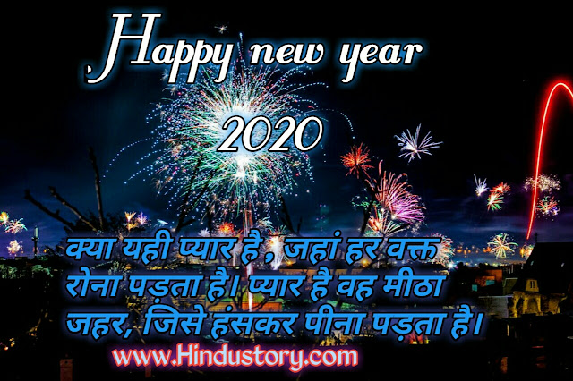 Happy new year shayari in hindi love