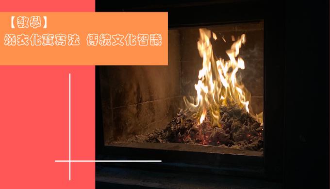 【教學】燒衣化寶寫法 傳統文化智識