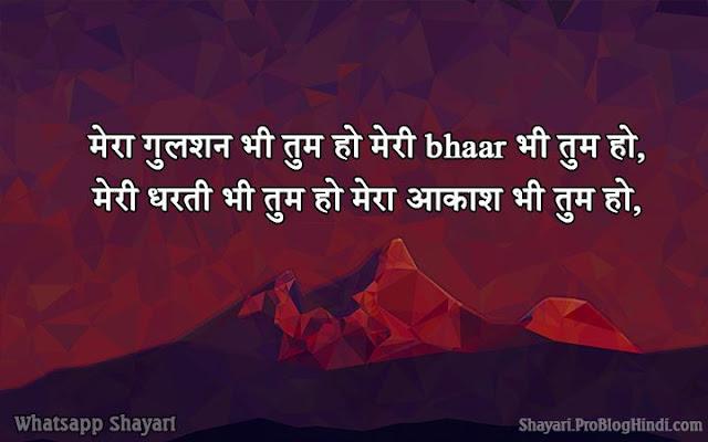 pyar shayari for whatsapp