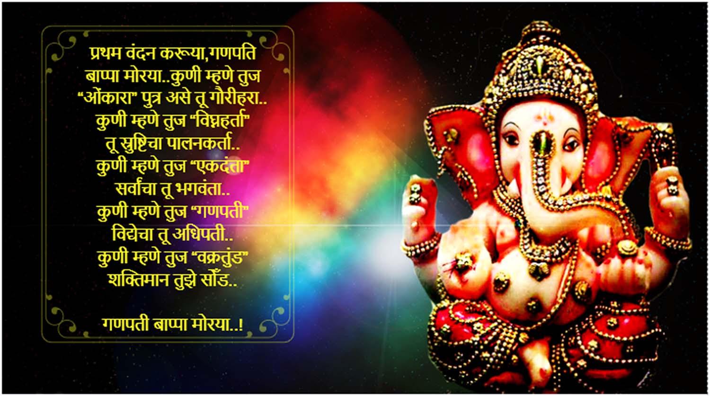 Happy Ganesh chaturthi wishes in marathi