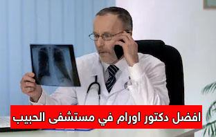 افضل دكتور اورام في مستشفى الحبيب