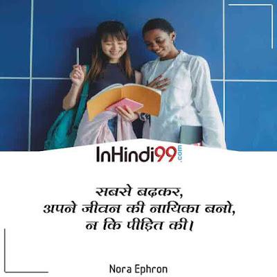 Women Quotes in Hindi औरतो के लिए सर्वश्रेष्ठ सुविचार, अनमोल वचन