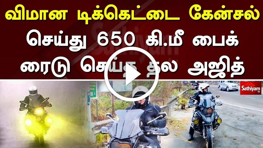 விமான டிக்கெட்டை கேன்சல் செய்து 650 கி.மீ பைக் ரைடு செய்த தல அஜித்!