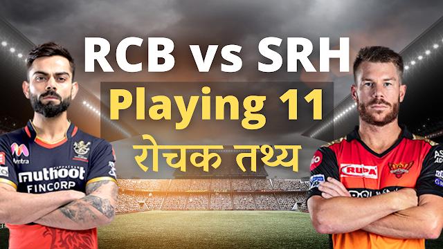 RCB vs SRH Match | रोचक तथ्य, Playing Eleven की पूरी जानकारी