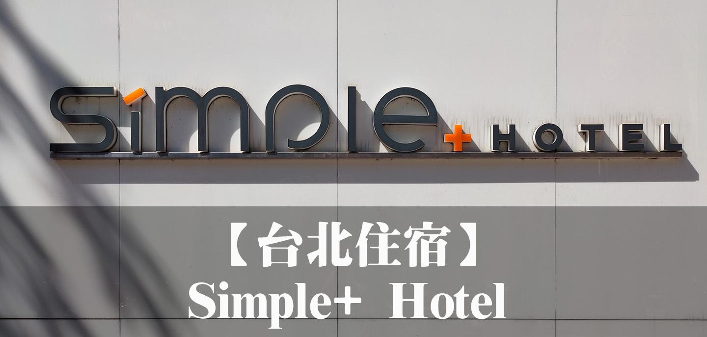 simple+ hotel