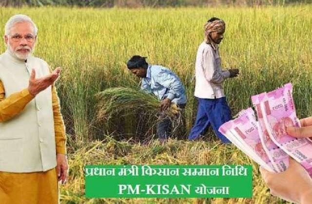 PM-KISAN- Pradhan Mantri Kisan Samman Nidhi