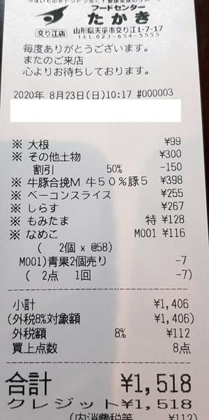 フードセンターたかき 交り江店 2020/8/23 のレシート
