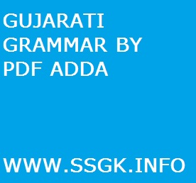 GUJARATI GRAMMAR BY PDF ADDA